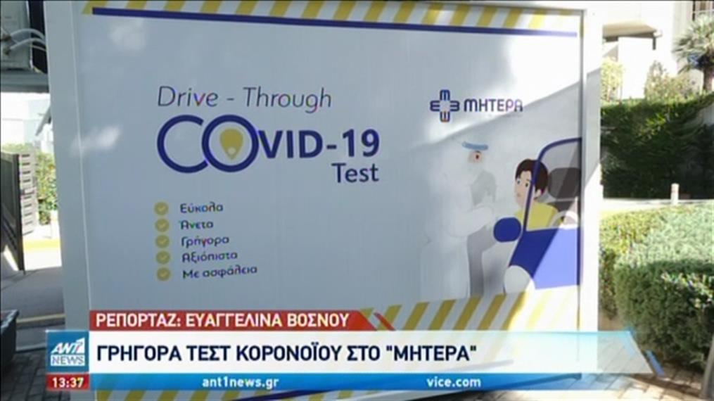 "Drive Through COVID-19 test στο ""ΜΗΤΕΡΑ"""