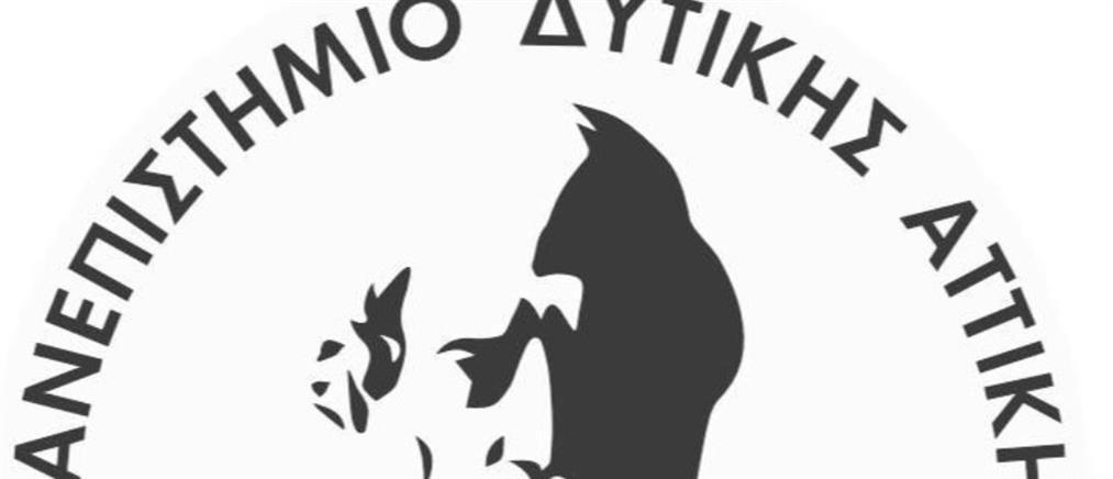 """Το Πανεπιστήμιο Δυτικής Αττικής, το πρώτο """"Πράσινο Πανεπιστήμιο"""" της Ελλάδας"""