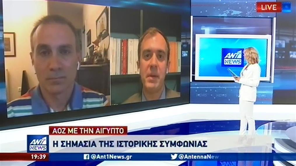 Χατζηβασιλείου και Φίλης στον ΑΝΤ1 για τη συμφωνία Ελλάδας-Αιγύπτου