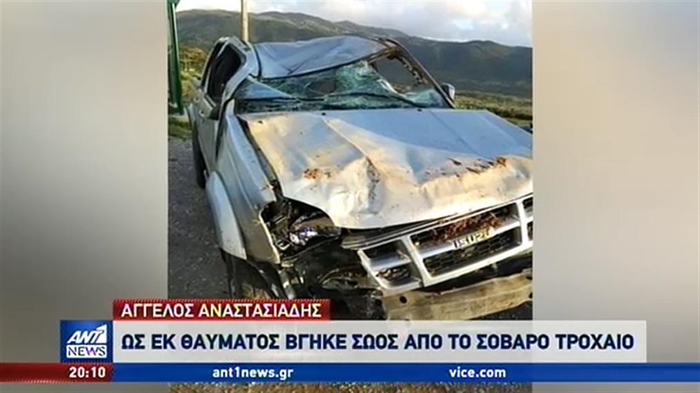 Άγγελος Αναστασιάδης: Η συγκλονιστική μαρτυρία του για το τροχαίο