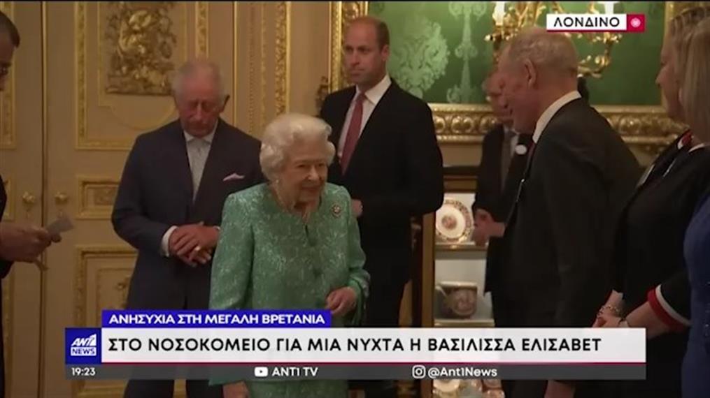 Βασίλισσα Ελισάβετ: Έμεινε στο νοσοκομείο για μια νύχτα