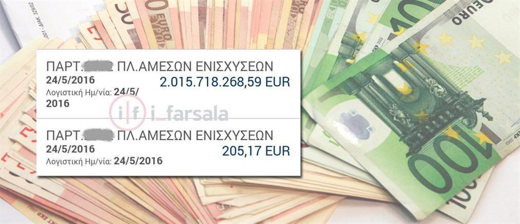 """Ντοκουμέντο: ο λογαριασμός των 2 δις του """"κροίσου για λίγες ώρες"""" (φωτό)"""