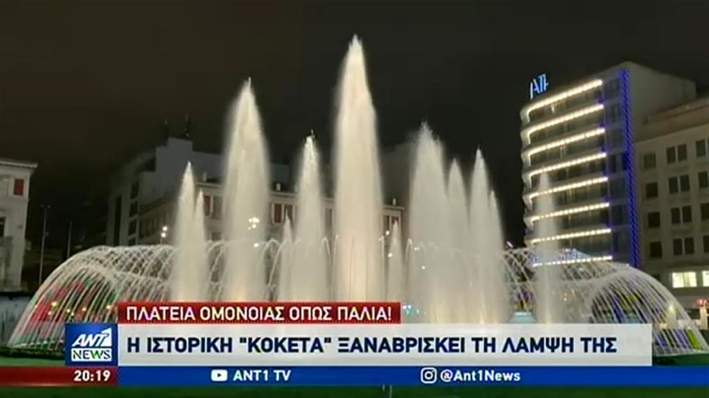 Ανακαινίστηκε η πλατεία Ομονοίας