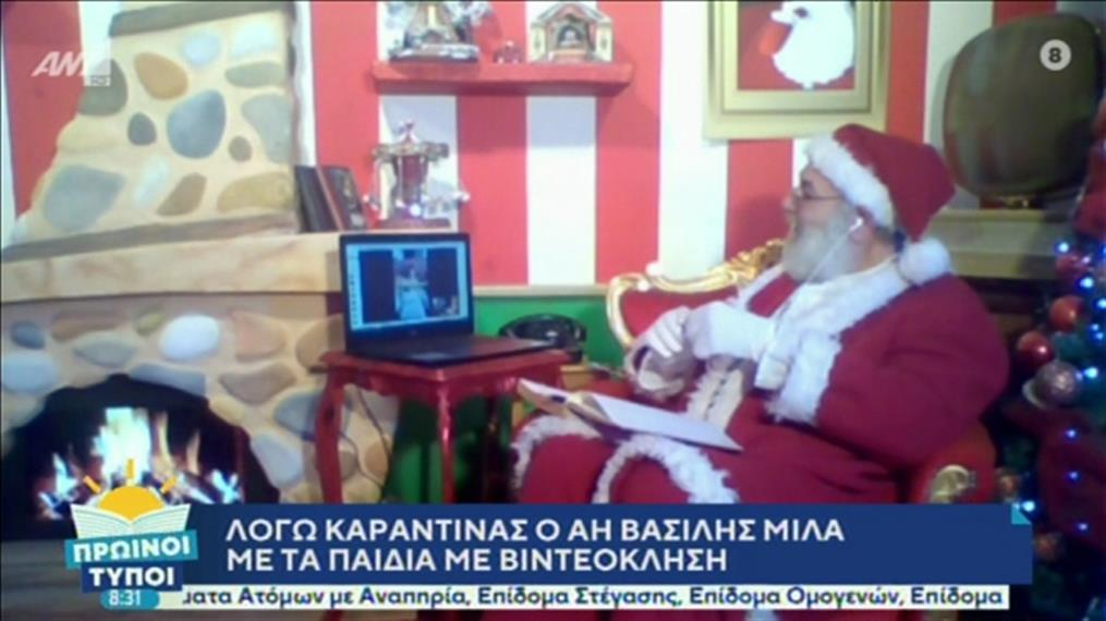 Ο Άγιος Βασίλης μιλά με παιδιά μέσω βιντεοκλήσης