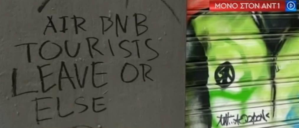 """Ιδιοκτήτης ακινήτου στον ΑΝΤ1: μας καταστρέφει ο """"πόλεμος των Εξαρχείων"""" στην Airbnb (βίντεο)"""