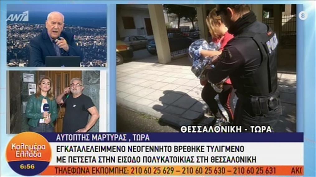 Μαρτυρίες κατοίκων για το εγκαταλελειμμένο νεογέννητο, στην εκπομπή «Καλημέρα Ελλάδα»