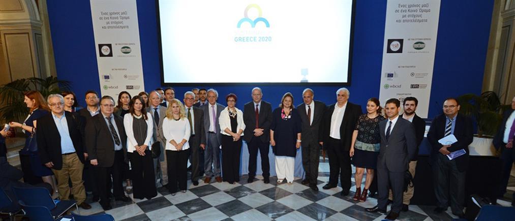 Πρωτοβουλία για μια βιώσιμη Ελλάδα
