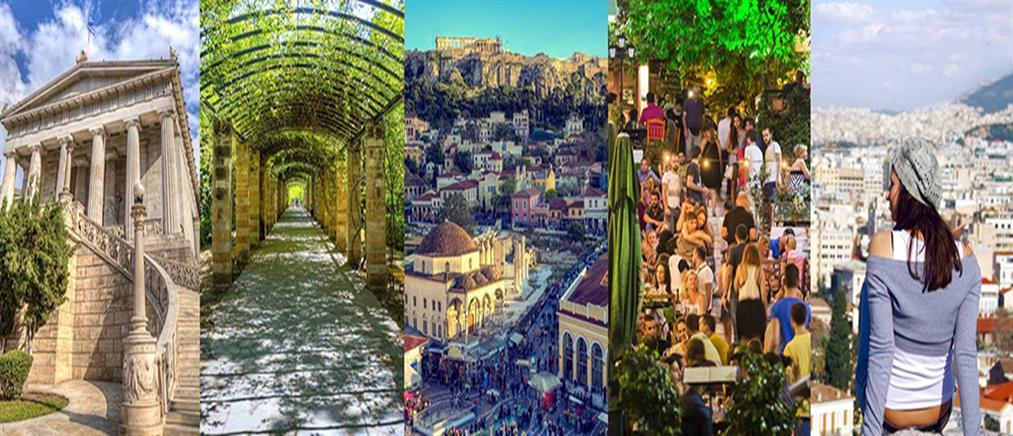 Η Αθήνα σας προσκαλεί σε ένα συναρπαστικό City Break