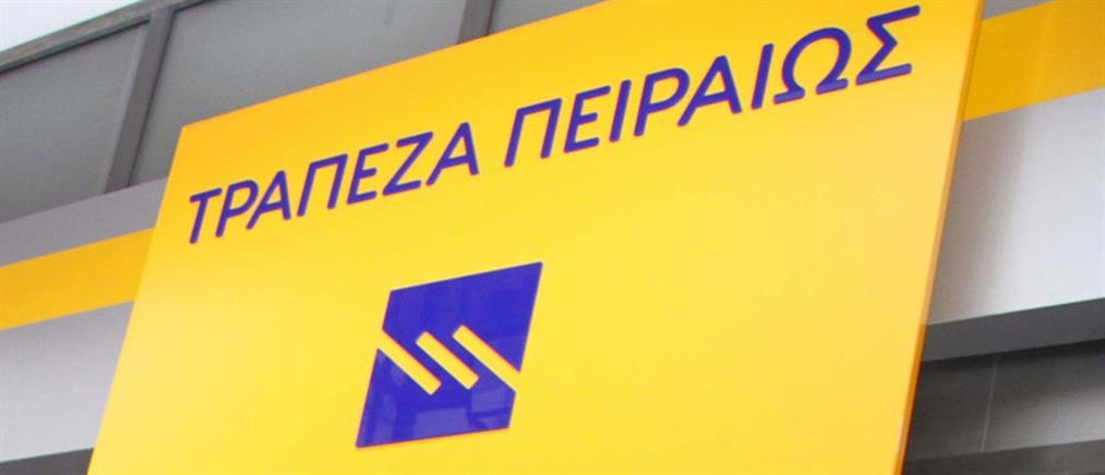 Η Τράπεζα Πειραιώς στηρίζει την κατασκευή του αγωγού ΤΑΡ
