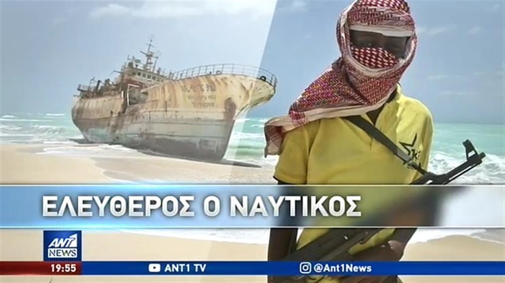 Ελεύθερος ο νεαρός Έλληνας ναυτικός που είχε απαχθεί από πειρατές