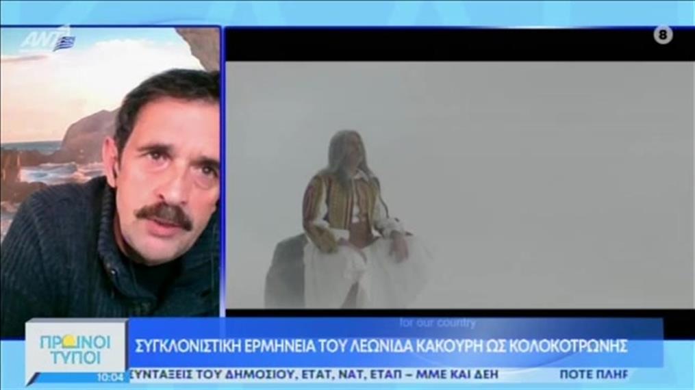 Ο Λεωνίδας Κακούρης στην εκπομπή «Πρωινοί Τύποι»