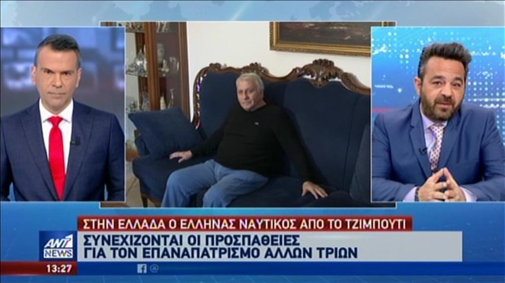 Επέστρεψε στην πατρίδα ο Έλληνας ναυτικός από το Τζιμπουτί
