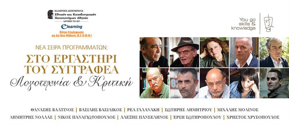 Δέκα Έλληνες συγγραφείς σε δέκα νέα προγράμματα του E-Learning του ΕΚΠΑ