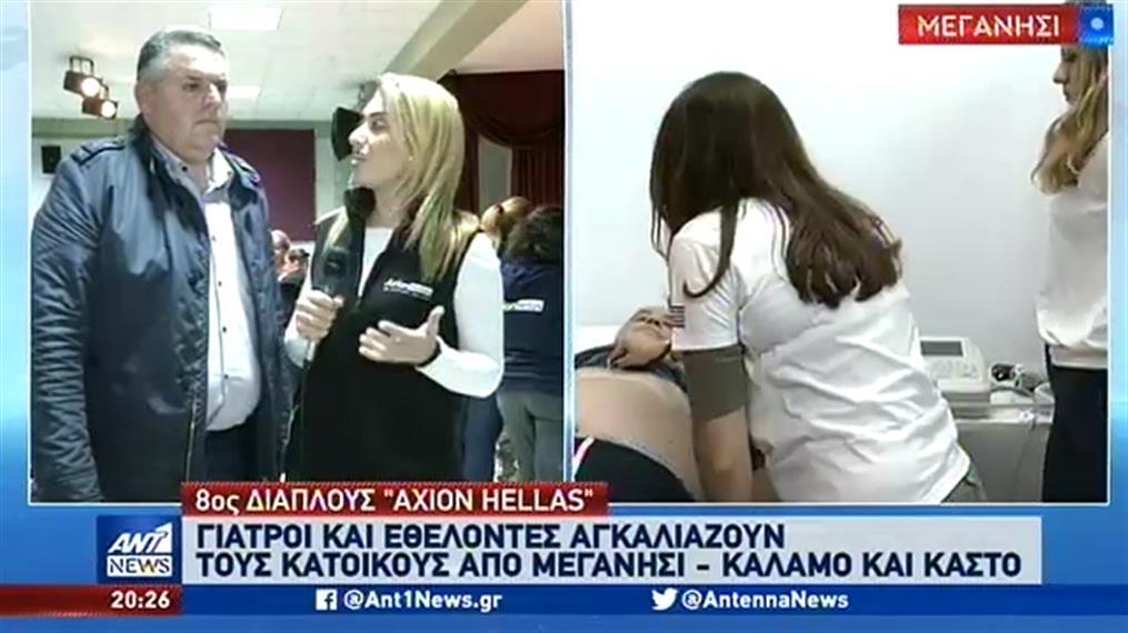 Αποστολή ανθρωπιάς της Axion Hellas σε τρία μικρά νησιά του Ιονίου