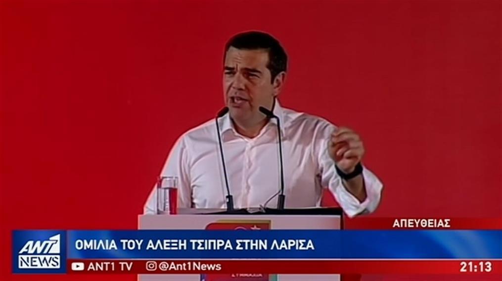 Απόσπασμα από την ομιλία Τσίπρα στην Λάρισα