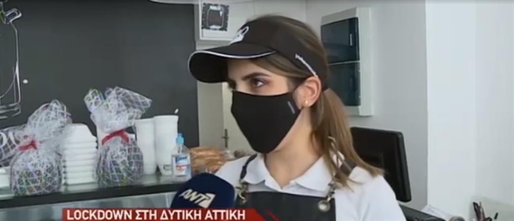 Lockdown: Κραυγή αγωνίας από επαγγελματίες στην δυτική Αττική (βίντεο)