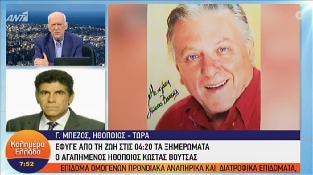 Ο Γιάννης Μπέζος για τον Κώστα Βουτσά, στην εκπομπή «Καλημέρα Ελλάδα»
