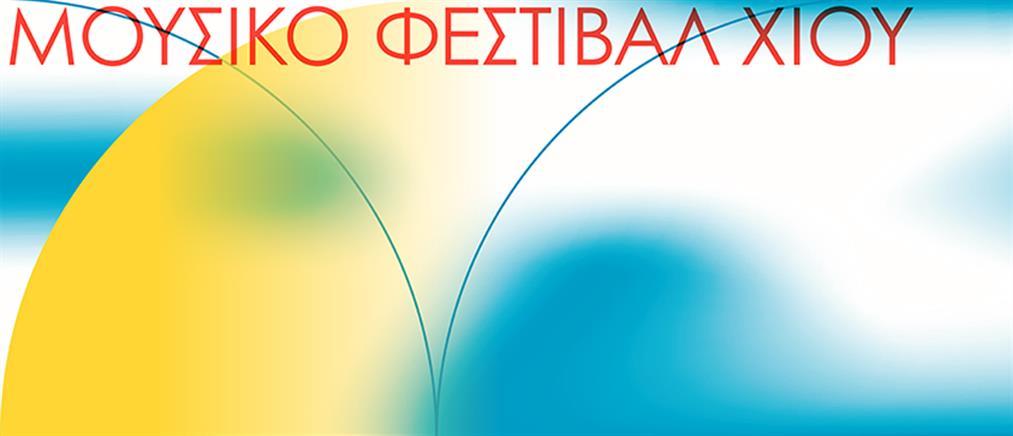 Μουσικό Φεστιβάλ Χίου: το πρόγραμμα των εκδηλώσεων