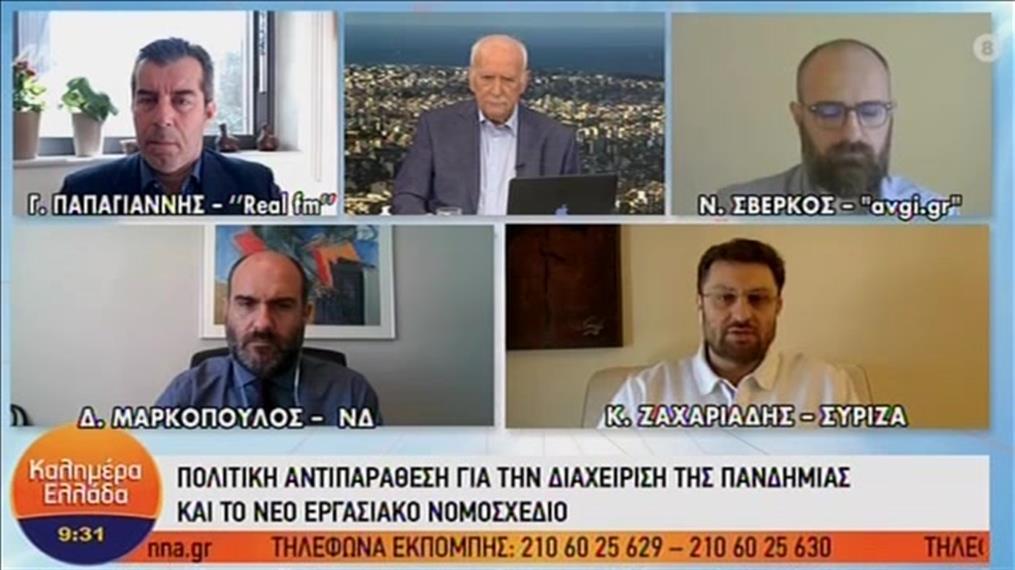 """Μαρκόπουλος - Ζαχαριάδης στο """"Καλημέρα Ελλάδα"""""""