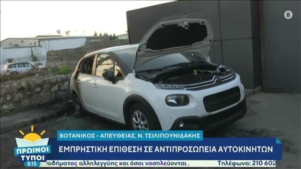 Εμπρηστικές επιθέσεις σε αντιπροσωπεία αυτοκινήτων