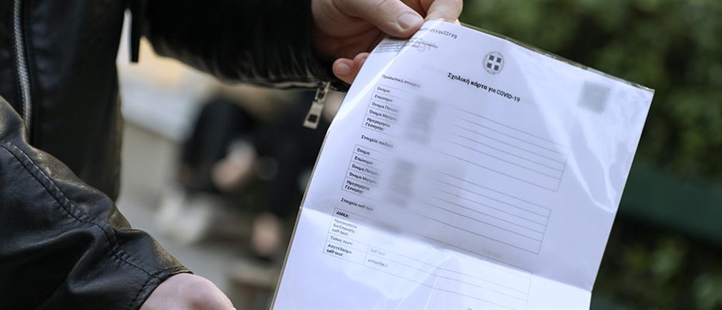 Ρέθυμνο: Γονείς αρνητές των self test μηνύουν Κεραμέως και Διευθυντή Λυκείου