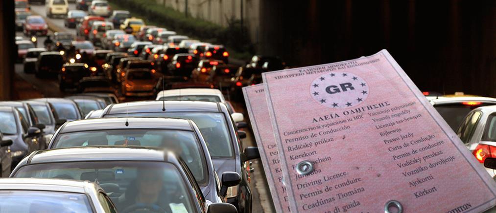 Δίπλωμα οδήγησης: Επαναφέρει το παλιό σύστημα η κυβέρνηση