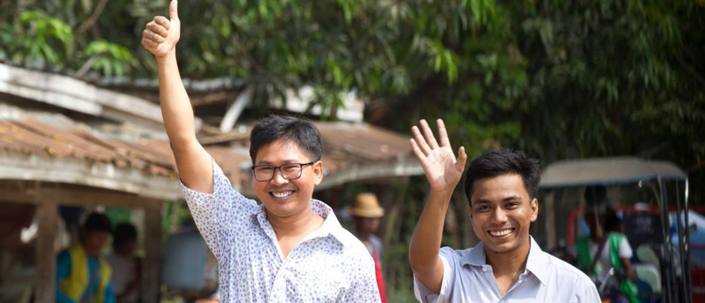 Μιανμάρ: Ελεύθεροι οι δημοσιογράφοι του Reuters