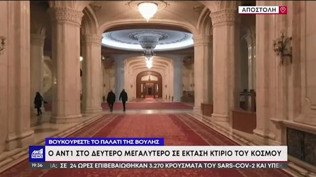 Ρουμανία: Το παλάτι του Κοινοβουλίου είναι το δεύτερο μεγαλύτερο κτήριο στον κόσμο