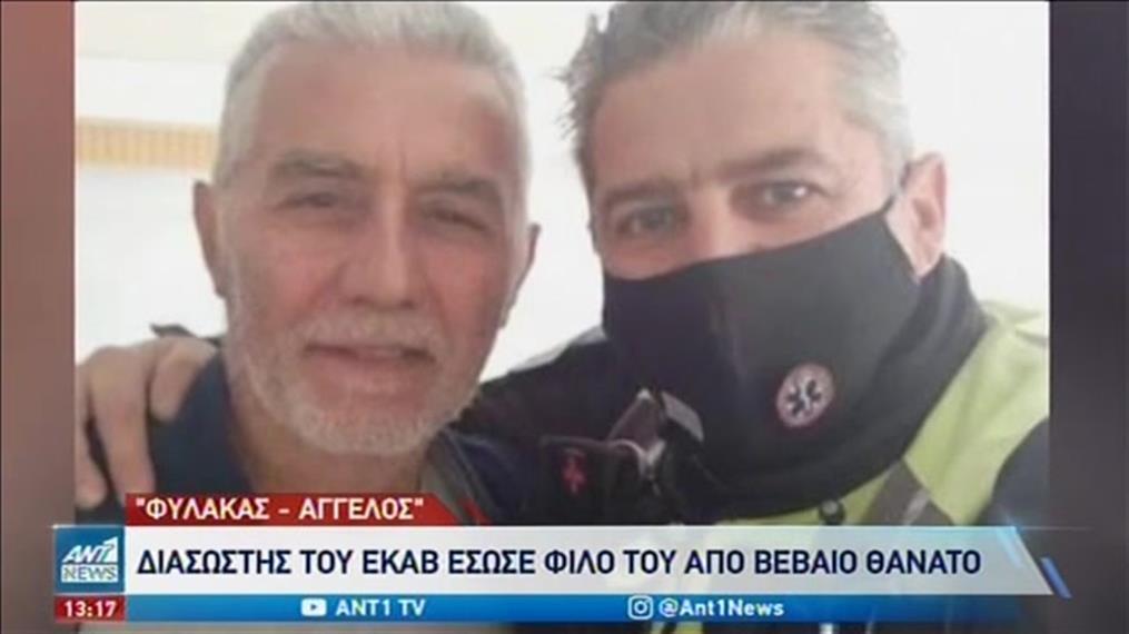 Διασώστης του ΕΚΑΒ έσωσε φίλο του από βέβαιο θάνατο