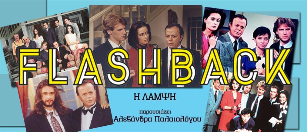 """""""Flashback"""": Αφιέρωμα στην ιστορική σειρά του ΑΝΤ1 """"Λάμψη"""""""