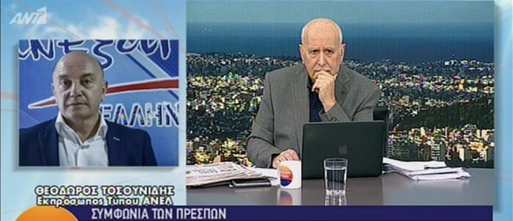 Τοσουνίδης στον ΑΝΤ1: εκτός ΑΝΕΛ όσοι ψηφίσουν τη Συμφωνία των Πρεσπών (βίντεο)