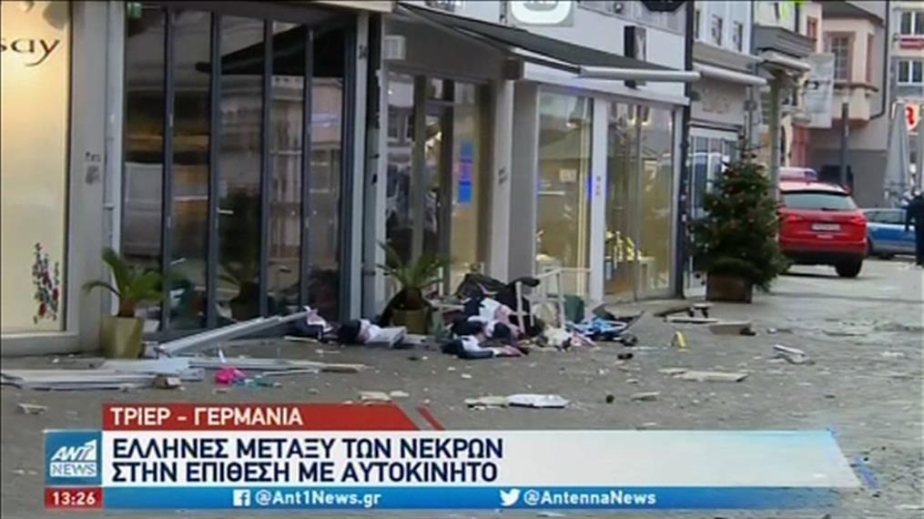 Γερμανία: Έλληνες ανάμεσα στα θύματα στο Τρίερ