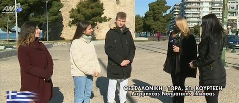 Μαθητές μετέφρασαν τον Εθνικό Ύμνο στην νοηματική: τι είπαν στον ΑΝΤ1 (βίντεο)