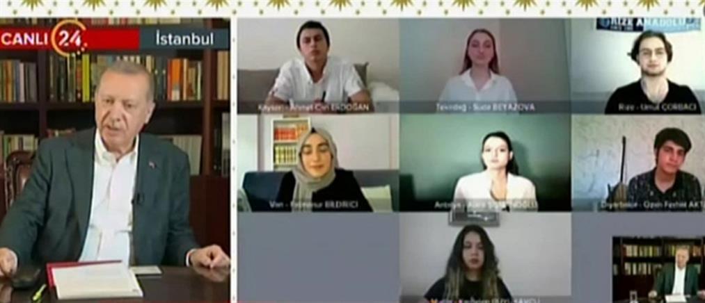 Φιάσκο η τηλεδιάσκεψη του Ερντογάν με νέους (βίντεο)