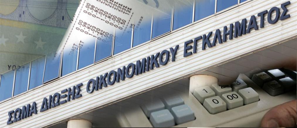 ΣΔΟΕ: όργιο διαφθοράς με προγράμματα επιδοτήσεων και πλαστά τιμολόγια