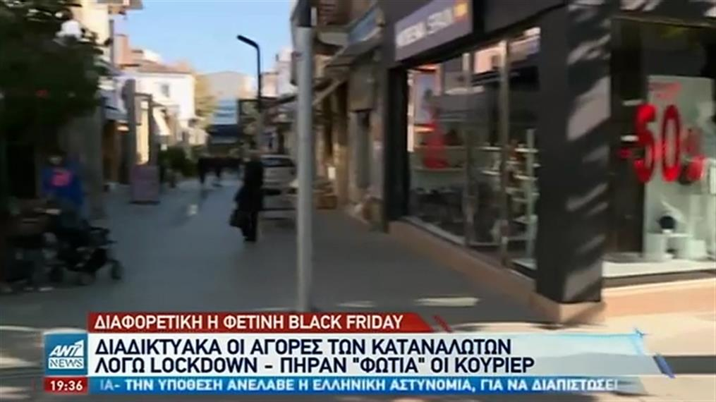 Black Friday: οι καταναλωτές την τίμησαν δεόντως, αλλά διαδικτυακά
