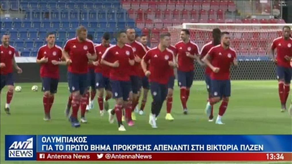 Κρίσιμο ματς για τον Ολυμπιακό στην Τσεχία