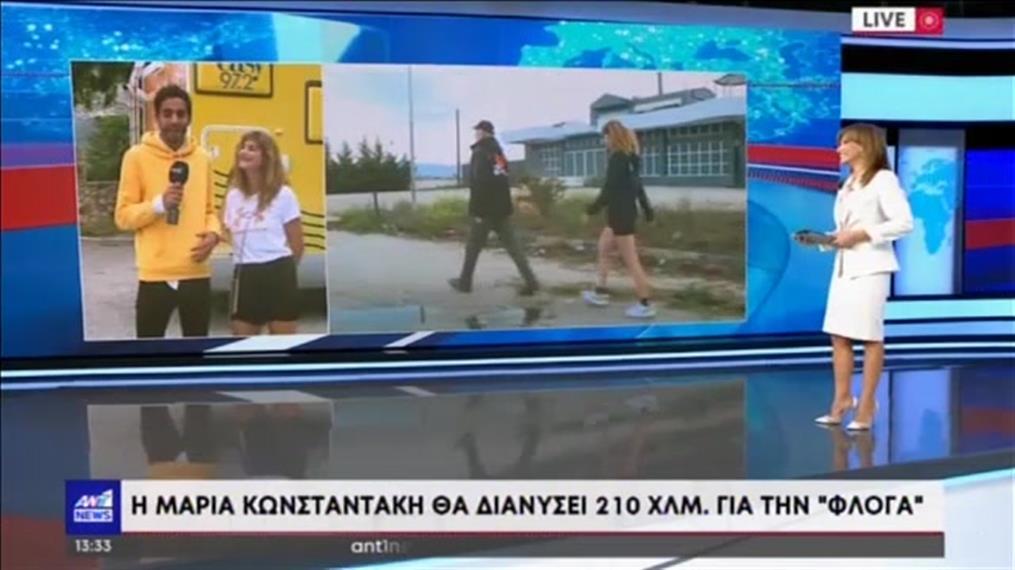 """Μαρία Κωνσταντάκη: Μαραθώνιος 210 χλμ για την ενίσχυση της """"Φλόγας"""""""