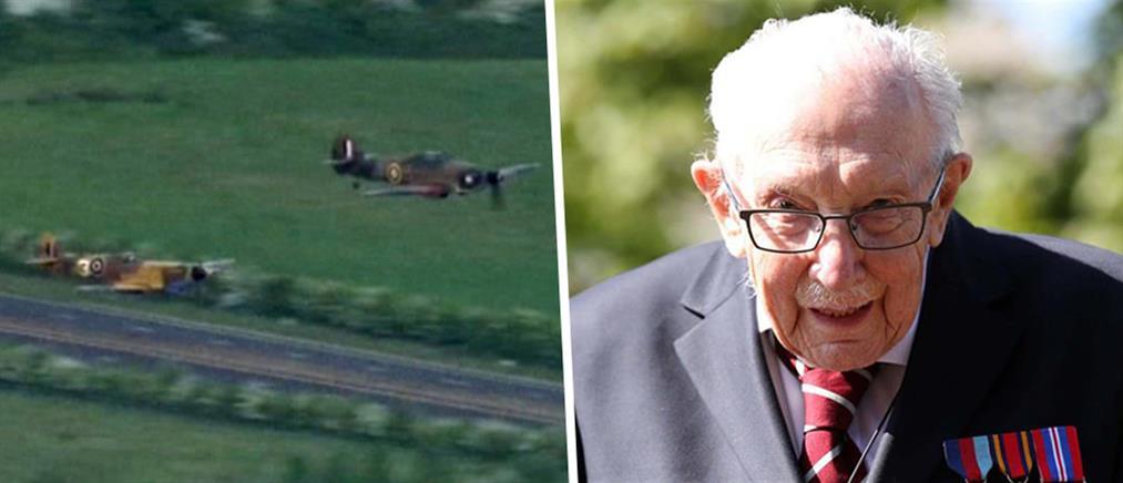Η RAF πέταξε για τα 100ά γενέθλια του Κάπτεν Τομ (βίντεο)