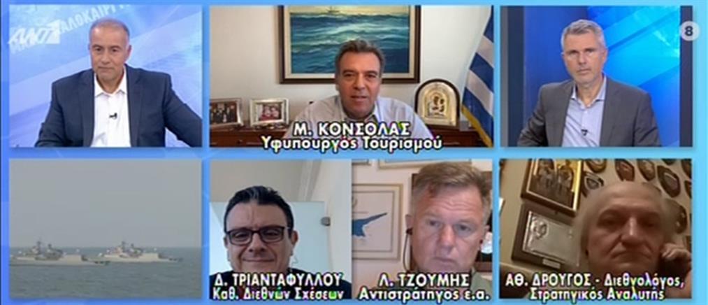 Κόνσολας στον ΑΝΤ1: Υπό καθεστώς εκβιασμού, δεν γίνεται διάλογος με την Τουρκία