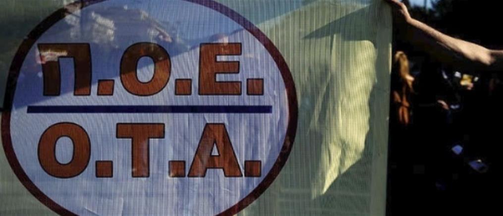 Πανελλαδικές κινητοποιήσεις αποφάσισε η ΠΟΕ-ΟΤΑ