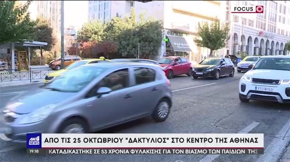 Στις 25 Οκτωβρίου επιστρέφει ο δακτύλιος στο κέντρο της Αθήνας