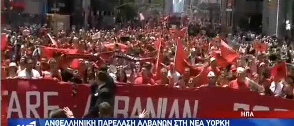 Ανθελληνική παρέλαση Αλβανών στην 5η Λεωφόρο της Νέας Υόρκης (βίντεο)