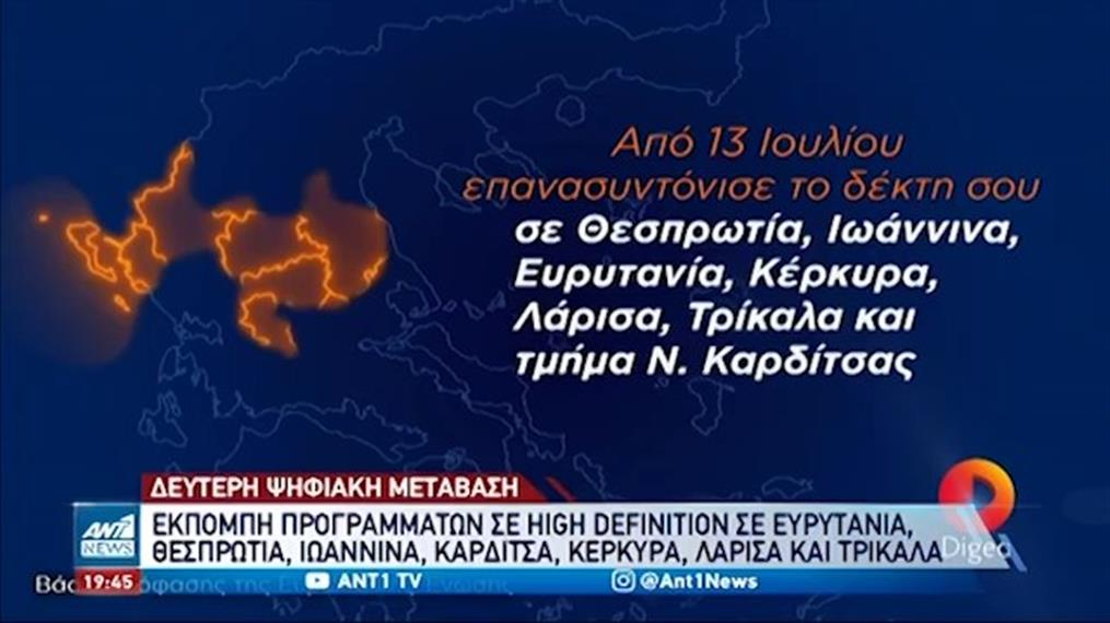 Digea: δεύτερη ψηφιακή μετάβαση σε 7 περιοχές