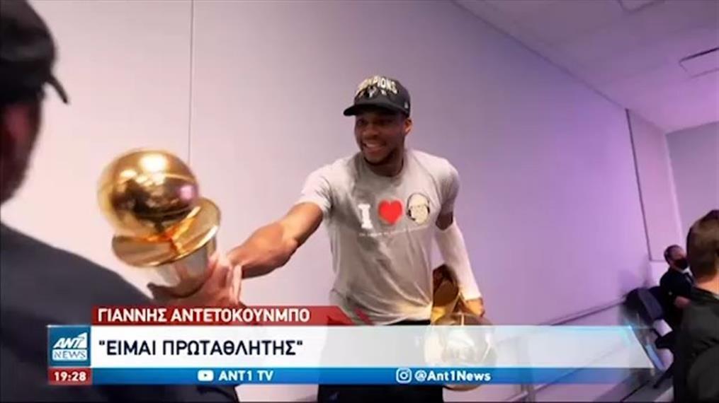 Γιάννης Αντετοκούνμπο: Επόμενος στόχος το μετάλλιο με την Εθνική