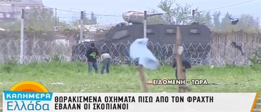 Ειδομένη: Θωρακισμένα στην πλευρά της ΠΓΔΜ