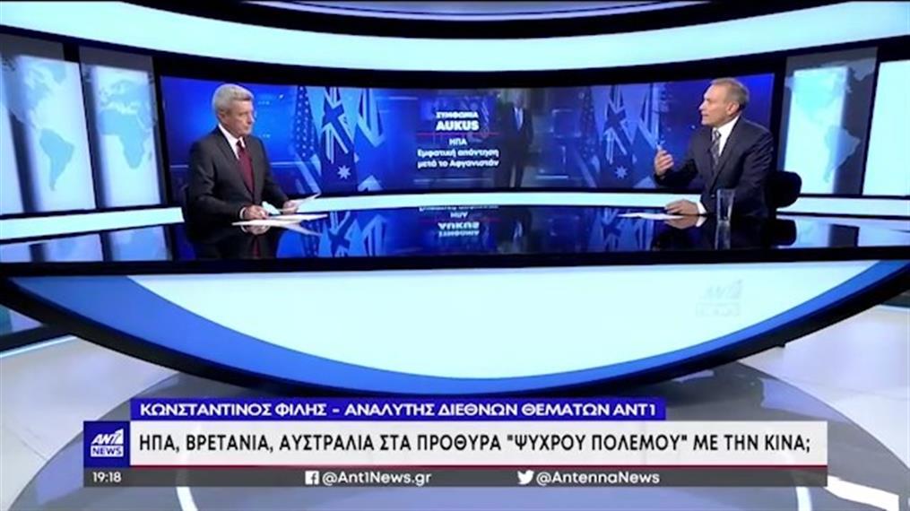 Ο Κωνσταντίνος Φίλης για την AUKUS και τις διεθνείς ισορροπίες