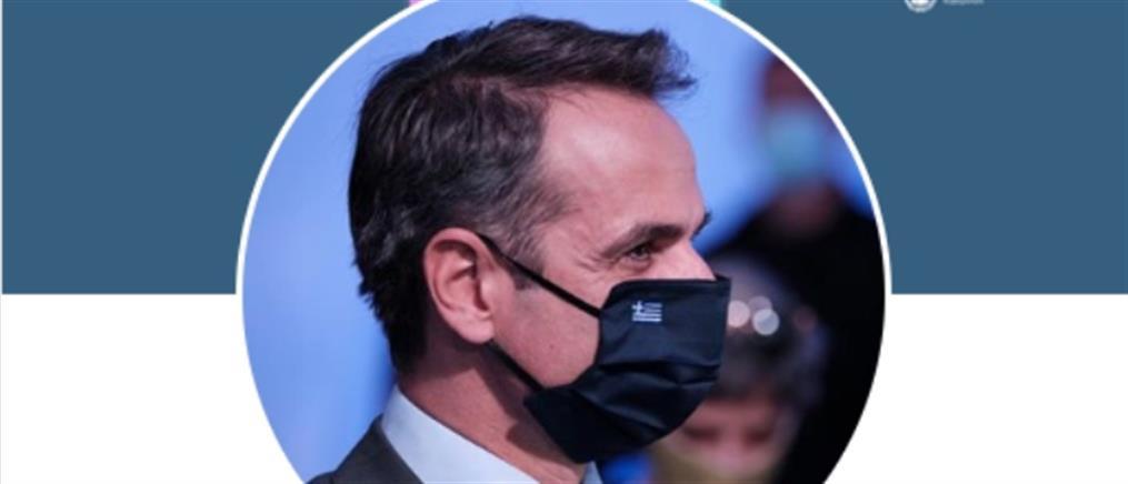 Με μάσκα ο Κυριάκος Μητσοτάκης στα social media