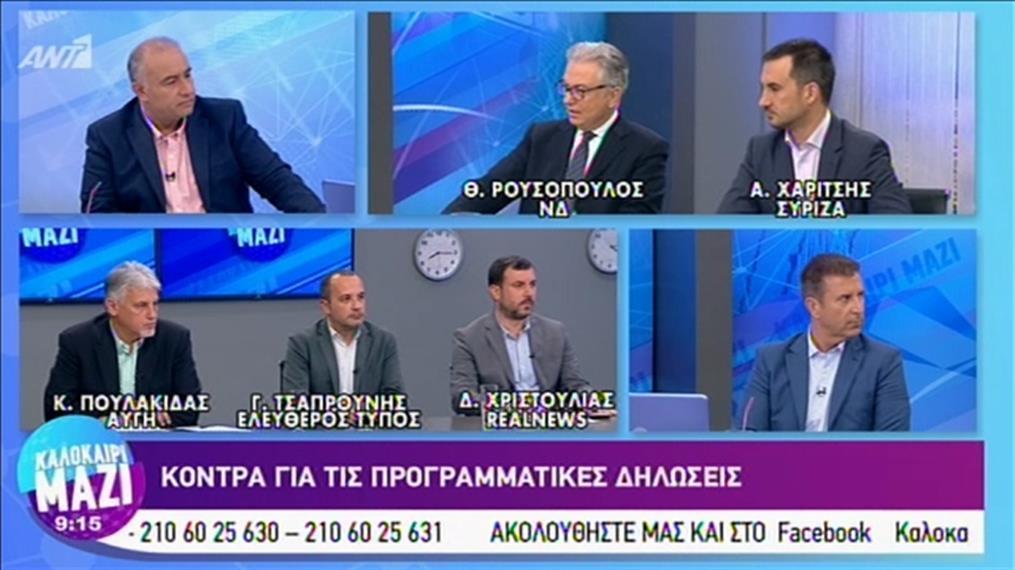 Οι Ρουσόπουλος και Χαρίτσης στο «Καλοκαίρι Μαζί»