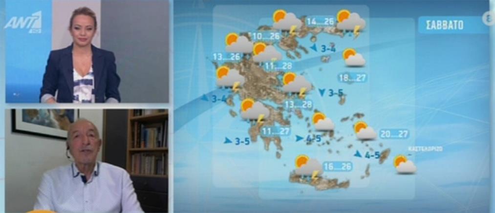 Καιρός - Τάσος Αρνιακός: συνεχίζονται οι βροχές και οι καταιγίδες (βίντεο)